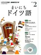 NHK CD ラジオ まいにちドイツ語 2017年2月号