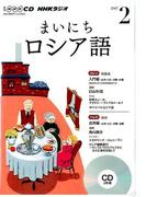 NHK CD ラジオ まいにちロシア語 2017年2月号