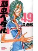 弱虫ペダル 49 (少年チャンピオン・コミックス)(少年チャンピオン・コミックス)
