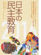 日本の民主教育 みんなで21世紀の未来をひらく教育のつどい教育研究全国集会2016報告集 2016