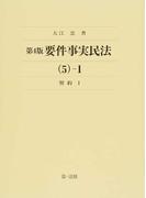 要件事実民法 第4版 5−1 契約 1