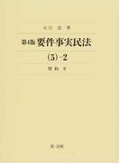 要件事実民法 第4版 5−2 契約 2