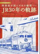 JR30年の軌跡 時刻表が刻んだあの瞬間 (JTBのMOOK)