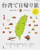 台湾で日帰り旅 鉄道に乗って人気の街へ (JTBのMOOK)(JTBのMOOK)