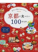 京都で食べたい100のもの 京グルメ旅のスタイルガイド