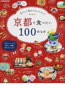 京都で食べたい100のもの 京グルメ旅のスタイルガイド (JTBのMOOK)(JTBのMOOK)