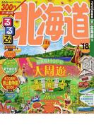 るるぶ北海道 '18 (るるぶ情報版 北海道)