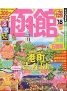 るるぶ函館 大沼 五稜郭 ちいサイズ '18