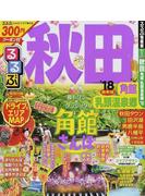 るるぶ秋田 角館 乳頭温泉郷 '18