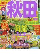 るるぶ秋田 角館 乳頭温泉郷 '18 (るるぶ情報版 東北)