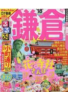 るるぶ鎌倉 '18