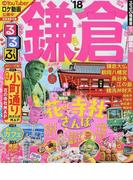 るるぶ鎌倉 '18 (るるぶ情報版 関東)