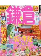るるぶ鎌倉 ちいサイズ '18