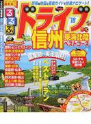 るるぶドライブ信州東海北陸ベストコース '18 (るるぶ情報版 中部)