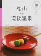 松山 道後温泉 今治 (マニマニ 中国四国)