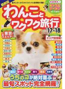 わんことワクワク旅行 愛犬と行くお出かけスポット&宿情報が満載! '17〜'18 (COSMIC MOOK)(COSMIC MOOK)