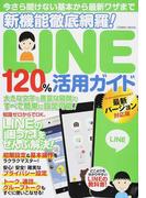 新機能徹底網羅!LINE120%活用ガイド LINEの「困った」をぜんぶ解決!