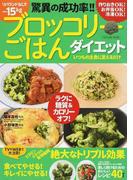 ブロッコリーごはんダイエット 驚異の成功率! 満腹感が続くから、ラクに糖質&カロリーオフ! (タツミムック)(タツミムック)