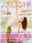 ヨガジャーナル日本版 VOL.51 ヨガの疑問を大解決