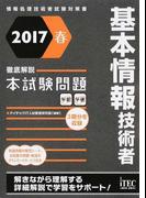 基本情報技術者徹底解説本試験問題 2017春 (情報処理技術者試験対策書)