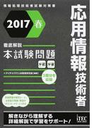 応用情報技術者徹底解説本試験問題 2017春 (情報処理技術者試験対策書)