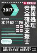 情報処理安全確保支援士徹底解説本試験問題 新国家資格 2017春 (情報処理技術者試験対策書)