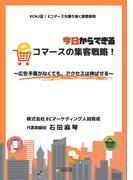 【オンデマンドブック】今日からできるEコマースの集客戦略! ~広告予算がなくても、アクセスは伸ばせる~ (ECMJ流!Eコマースを勝ち抜く原理原則)