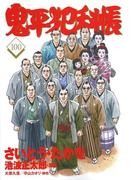 鬼平犯科帳 100 (文春時代コミックス)