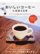 おいしいコーヒーに出会える本 選りすぐりの名店40から探すあなた好みの一杯
