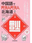 中国語でPERAPERA北海道 とっさの接客・案内にプロ直伝のフレーズ集