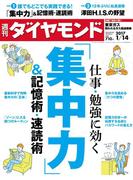 週刊ダイヤモンド 2017年1月14日号 [雑誌]