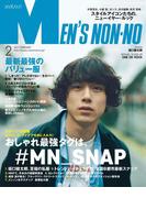 MEN'S NON-NO 2017年2月号