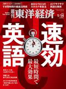 週刊東洋経済2017年1月14日号