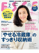 ESSE2017年2月号(デジタル雑誌)