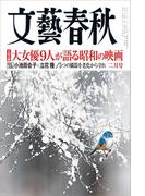 文藝春秋 2017年2月号