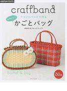 クラフトバンドで作る かわいい!かごとバッグ (Asahi Original)