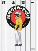 阪神タイガースの正体 (朝日文庫)(朝日文庫)
