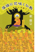 落語に花咲く仏教 宗教と芸能は共振する (朝日選書)(朝日選書)