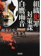 組織犯罪対策課 白鷹雨音 (朝日文庫)(朝日文庫)