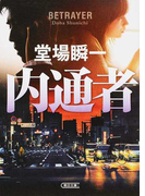 内通者 (朝日文庫)(朝日文庫)