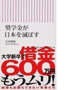奨学金が日本を滅ぼす (朝日新書)(朝日新書)