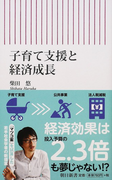 子育て支援と経済成長 (朝日新書)(朝日新書)