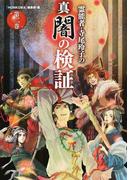 霊能者・寺尾玲子の真闇の検証 第2巻(HONKOWAコミックス)