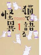 猫で語る怪異 1 (HONKOWAコミックス)(HONKOWAコミックス)