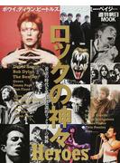 ロックの神々Heroes ボウイ、ディラン、ビートルズ、ストーンズ、ジミー・ペイジ… 黄金の時代を築いた伝説的ロックスターの軌跡