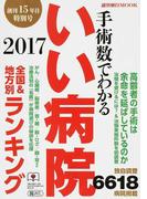 手術数でわかるいい病院 全国&地方別ランキング 2017 (週刊朝日MOOK)