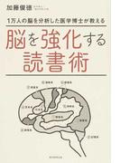 脳を強化する読書術 1万人の脳を分析した医学博士が教える