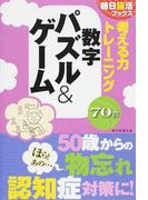 考える力トレーニング数字パズル&ゲーム 70問 (朝日脳活ブックス)