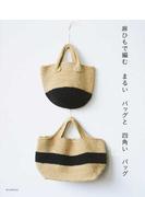 麻ひもで編むまるいバッグと四角いバッグ