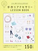 これ1冊できちんと作れる!手作りアクセサリーLESSON BOOK LOVE HAND MADE 150 ITEMS